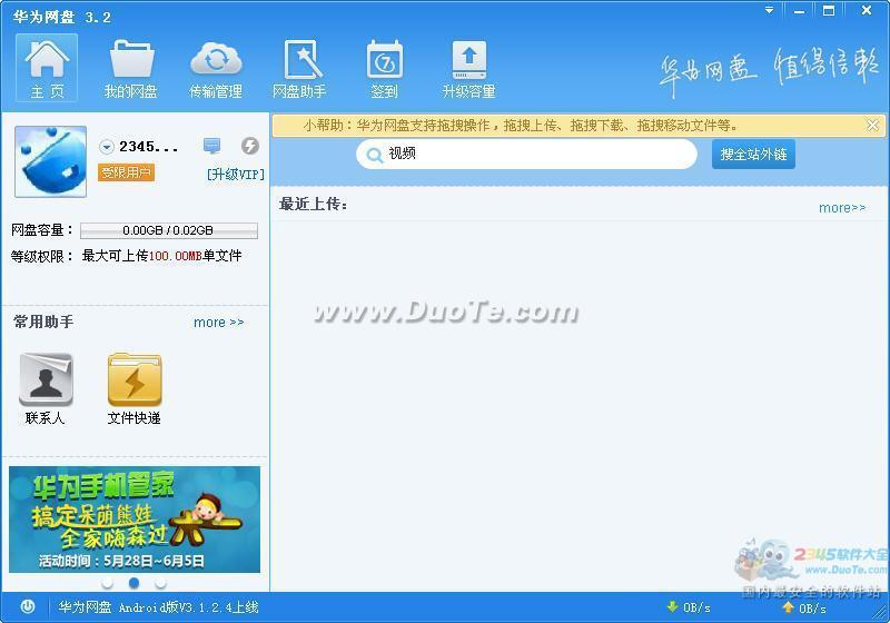 华为网盘(DBank网盘)Windows版下载