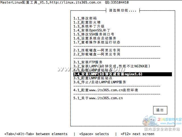 Linux管理大师下载