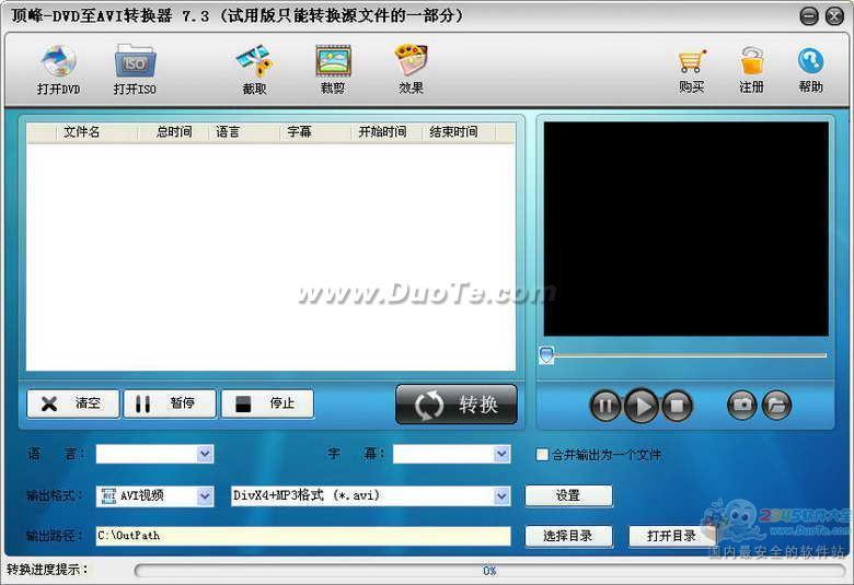 顶峰-DVD至AVI转换器下载