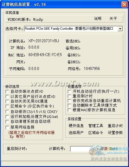 IP修改工具 (GHOST自动)下载