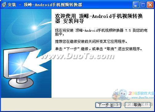 顶峰-Android手机视频转换器下载