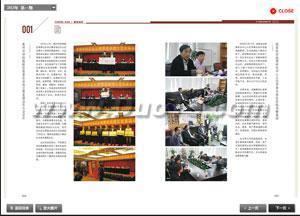 53BK电子报刊制作软件下载