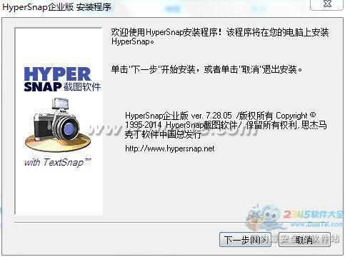 HyperSnap(屏幕截图软件)下载