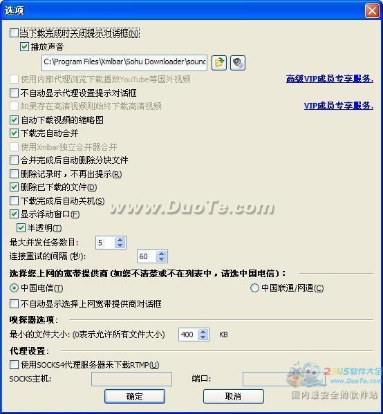 搜狐网视频下载(xmlbar)下载