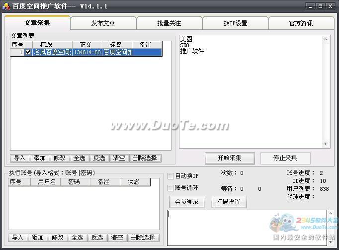 名风百度空间推广软件下载