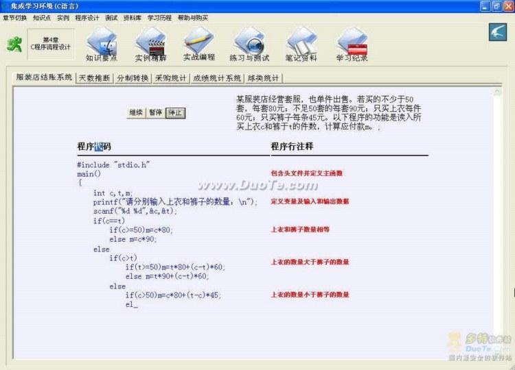 集成学习环境(C语言)下载