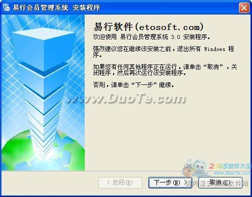 易行会员管理系统下载