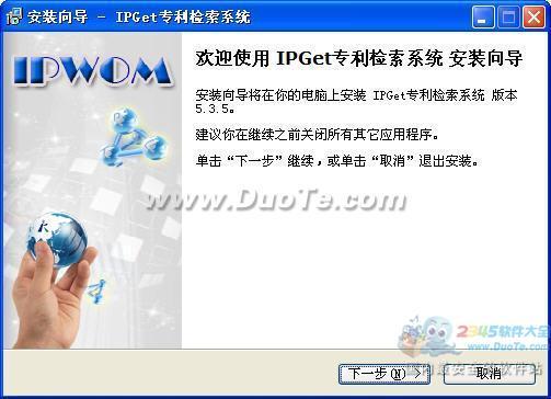 IPGet专利检索系统下载
