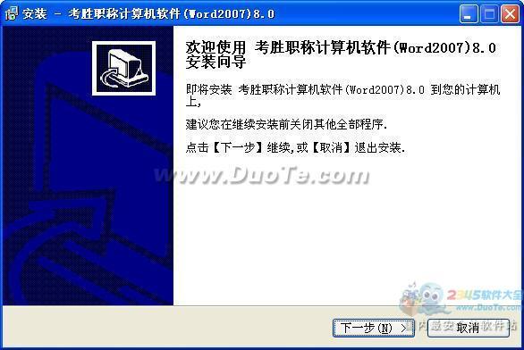 考胜职称计算机软件(Word2007)下载