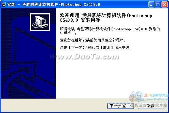 考胜职称计算机软件(Photoshop CS4)下载