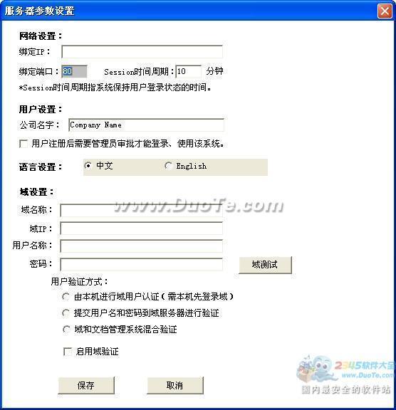 多可设计院图文档管理系统下载