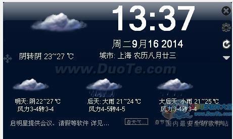 启明星win7桌面天气预报软件下载