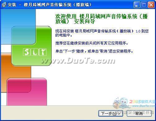 楼月局域网声音传输系统下载