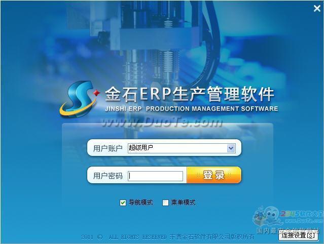 金石ERP生产管理软件 2015下载