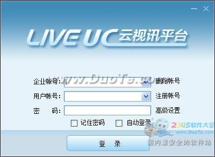 网动统一通信平台(Live UC)下载