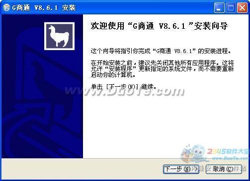 G商通手机建站系统下载