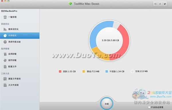 ToolWiz Mac Boost(mac电脑清理)下载