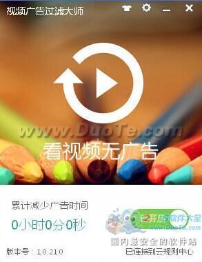 视频广告过滤大师(ADMon)下载