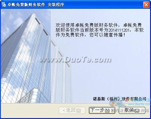 卓帐终身免费财务软件(U盘版)下载