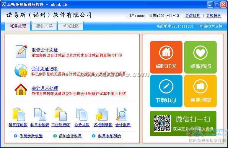 卓帐财务管理软件下载