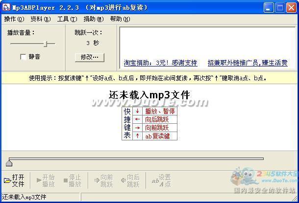 Mp3ABPlayer 免费英语复读软件(音频ab复读)下载
