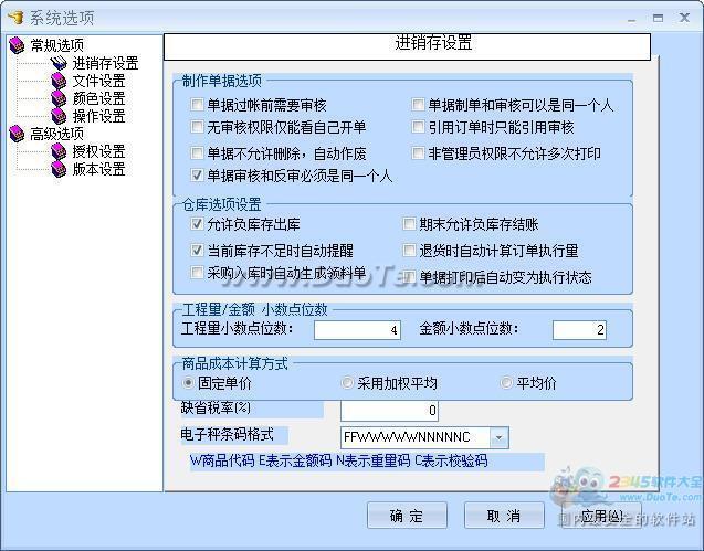 超易商业进销存软件下载
