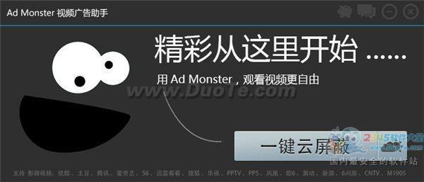 Ad Monster视频广告屏蔽助手下载