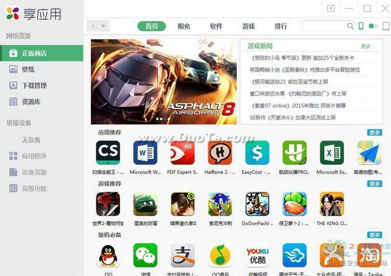 享应用-苹果手机助手下载