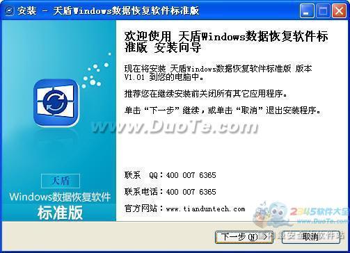 天盾Windows数据恢复软件下载