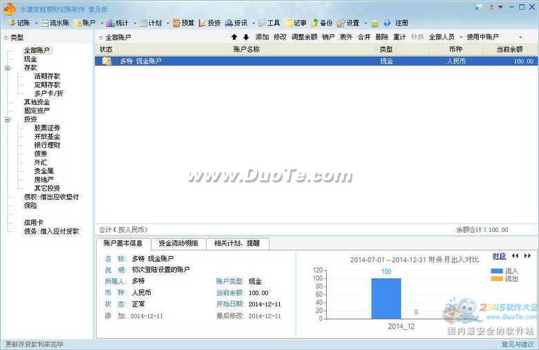 水滴家庭理财记账软件下载