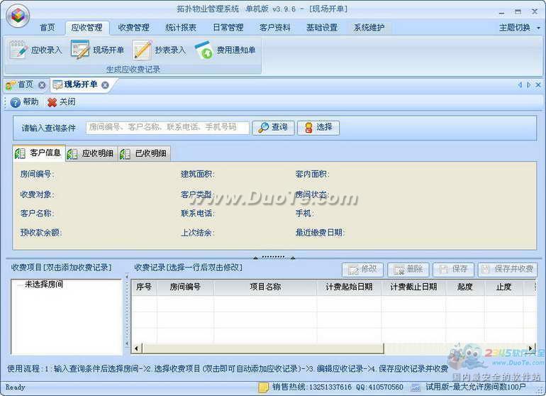 拓扑物业收费管理系统下载
