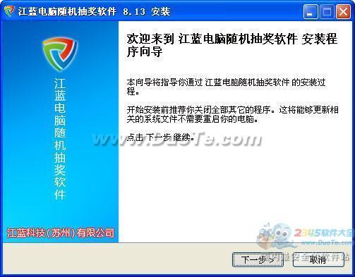 江蓝电脑随机抽奖软件下载