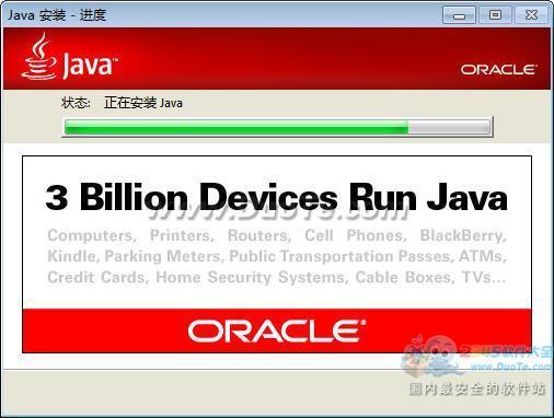 Java SE Development Kit(JDK)下载