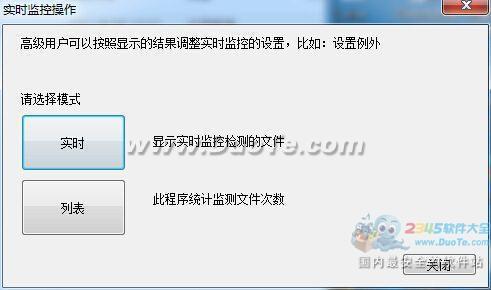 G Data即时监控管理工具下载