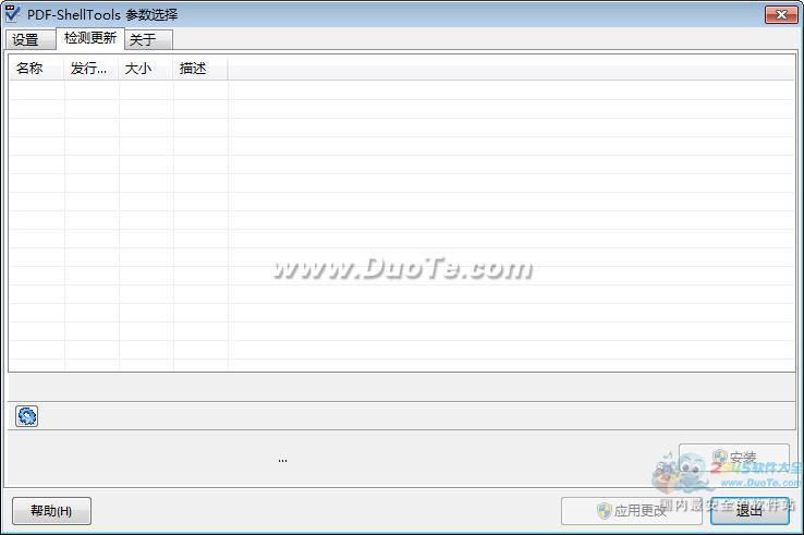 pdf文件管理工具(PDF-ShellTools)下载
