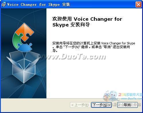 Skype变音器下载