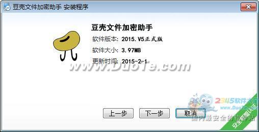 豆壳文件加密助手下载