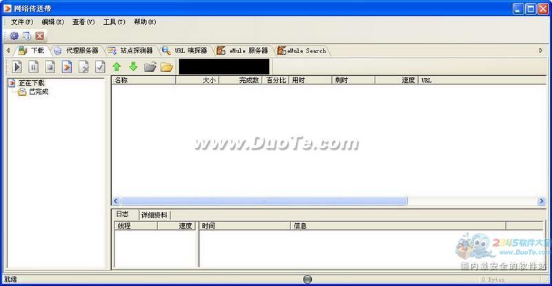 网络传送带(Net Transport)下载