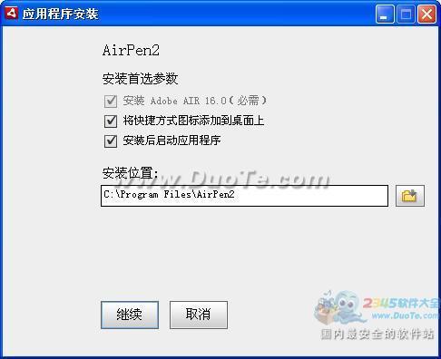 站速AirPen2绘画软件下载