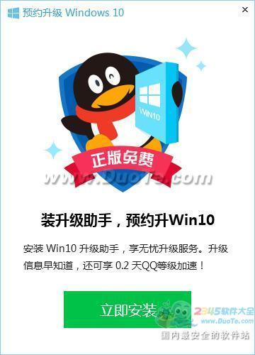 Windows 10 升级助手下载