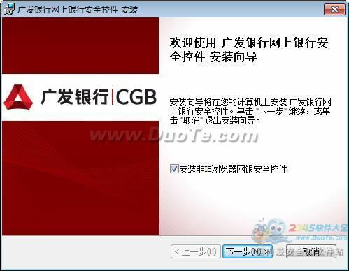 广发银行网上银行安全控件下载