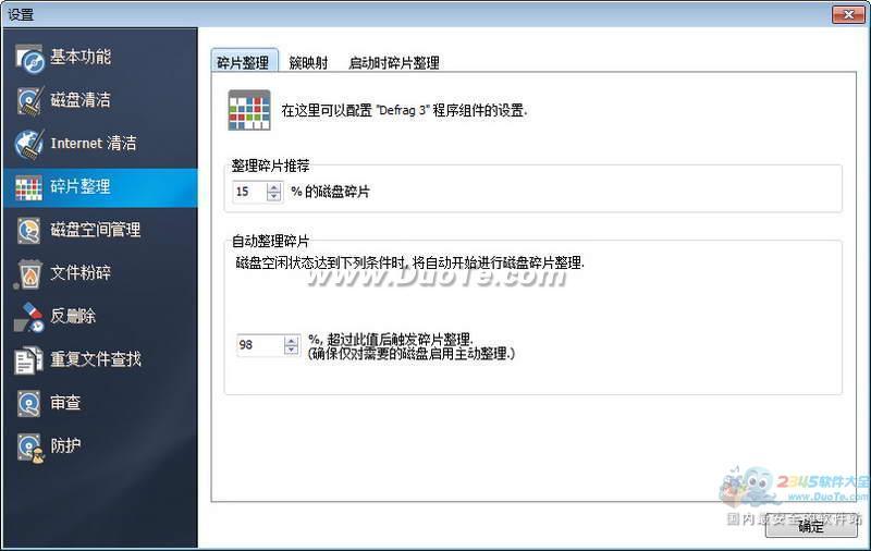 Ashampoo HDD Control(硬盘维护)下载