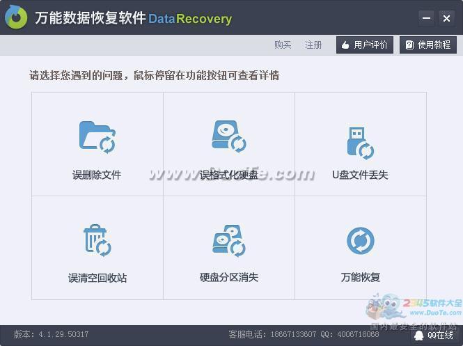 万能数据恢复软件下载