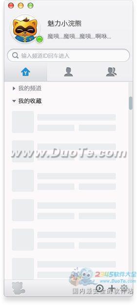 YY语音 for Mac下载
