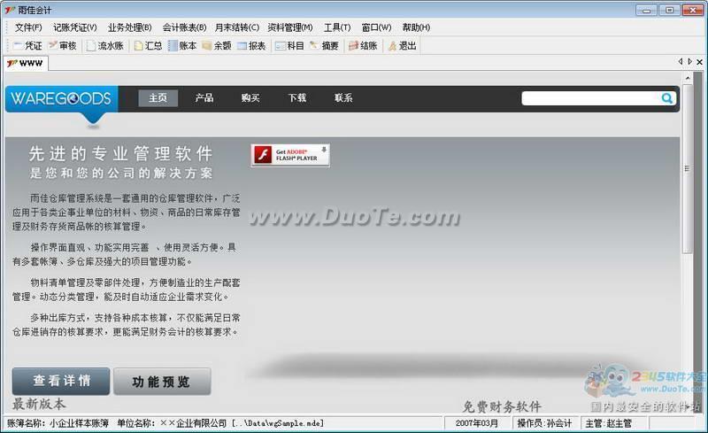 雨佳会计 2011下载