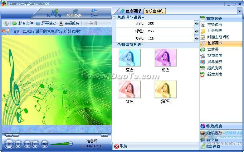 Klaok虚拟视频演播台下载