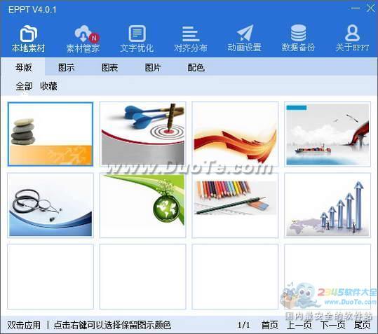 EPPT (幻灯片辅助设计软件)下载