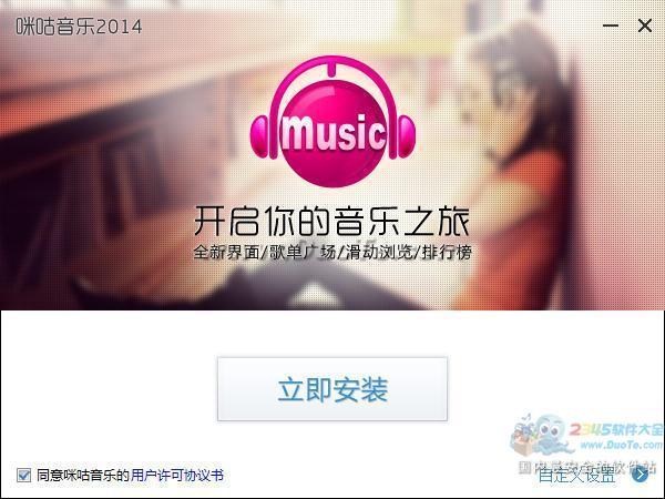 咪咕音乐2015下载