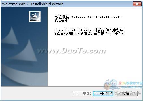 Welcome-WMS(仓储管理系统)下载