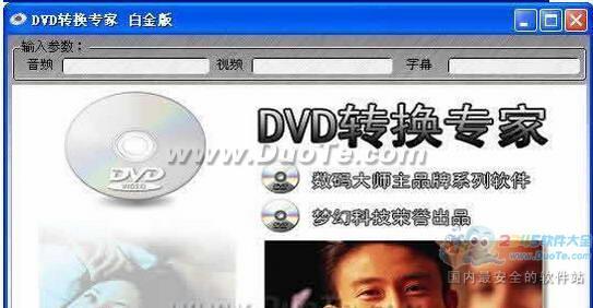 DVD转换专家下载